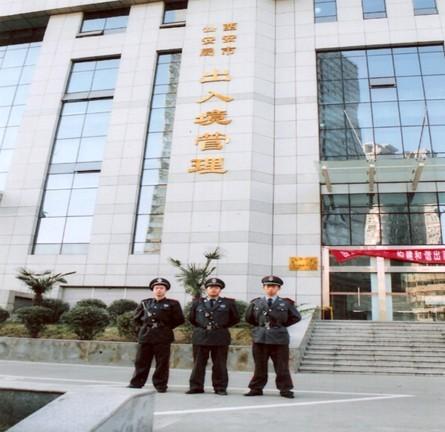 西安市公安局出入境管理处必威电竞在线必威体育中文app